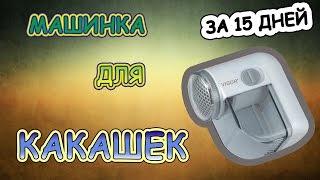 ПосылкаИзКитая # 25 - Машинка для сбора какашек- катышек + ТЕСТ