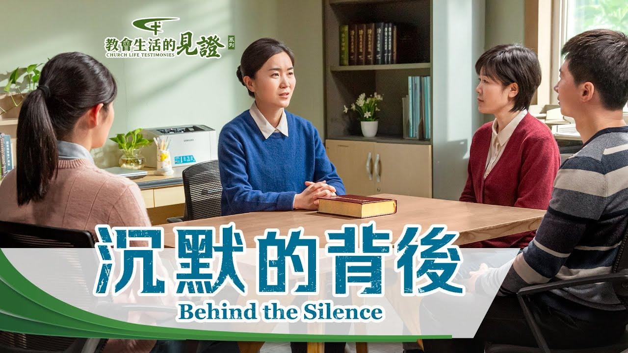 基督徒的經歷見證《沉默的背後》