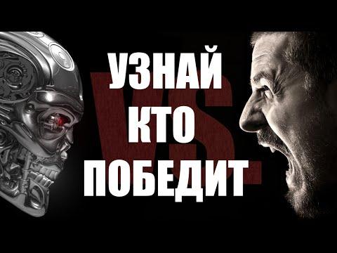 Эпическая битва роботов против людей • Симулятор боя