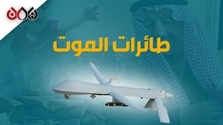 مشروع قرار مقدم من بعض أعضاء الكونجرس الأمريكي لحظر بيع الطائرات المسيرة للسعودية