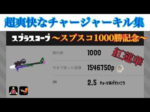 【Splatoon2】霹靂一閃!! 超爽快なチャージャーキル集×紅蓮華 ~スプスコ1000勝記念〜