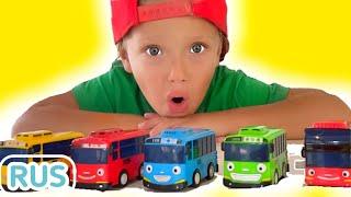 Лев и мама играют с lego и автобусами Тайо