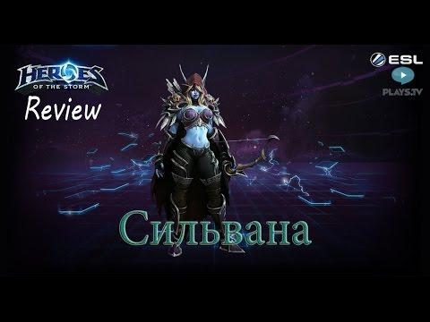 видео: heroes of the storm: Обзор-гайд (135 выпуск) - Сильвана (ptr)