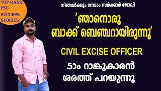 CIVIL EXCISE OFFICER 5TH RANK HOLDER SARATH SPEAKS