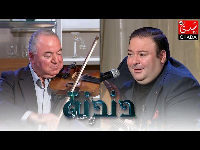 دندنة مع عماد : بدر رامي و رامي زيتوني - الحلقة الكاملة