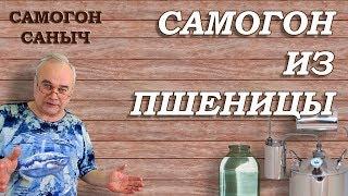Самогон из пшеницы. По-шаговый рецепт от браги до дегустации / #СамогонСаныч