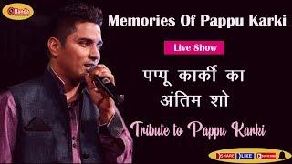 पप्पू कार्की का अंतिम शो   last show of Pappu karki