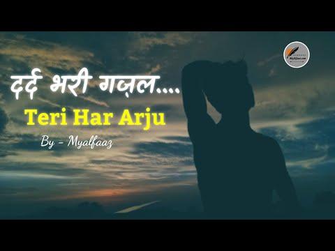 दर्द भरी ग़ज़ल - Teri Har Aarju   Hindi Best Ghazal   Most Popular Ghazal