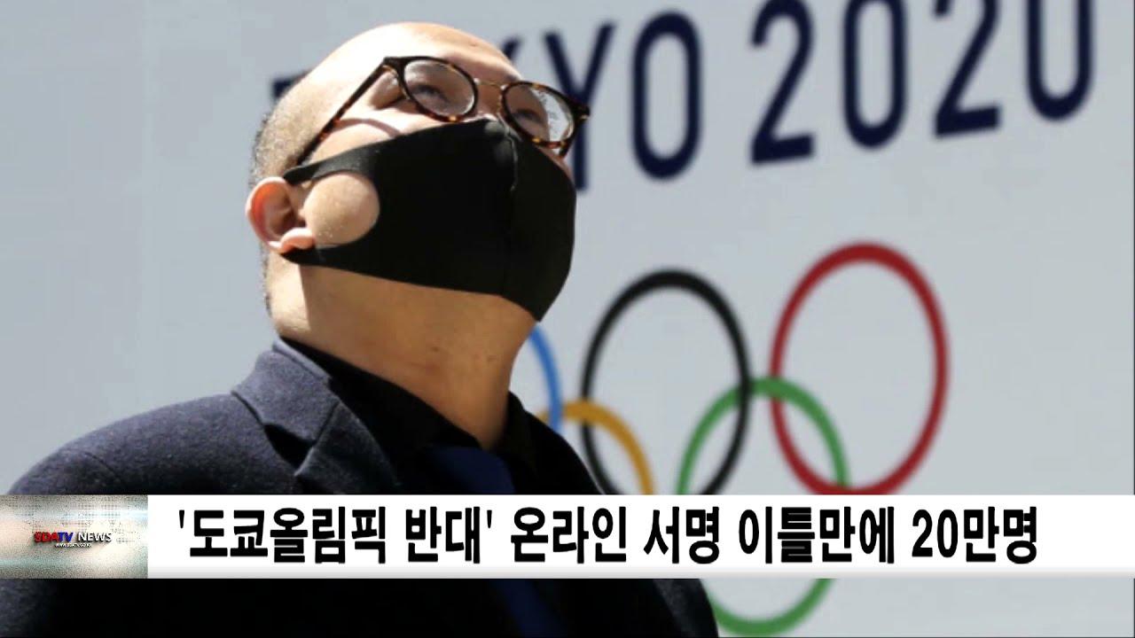 '도쿄올림픽 반대' 온라인 서명 이틀만에 20만명 육박