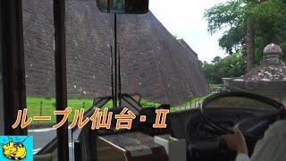 【るーぷる仙台】・Ⅱ ドライバーの見事なガイドに全員拍手