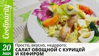 Салат с курицей, свежими овощами и кефиром | Бюджетные рецепты ◄10►