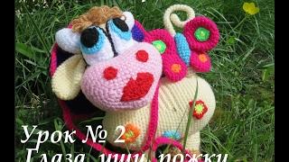 Вязаная корова крючком. Второй урок, вязаная корова, вяжем: глаза, уши, рожки, прическу.