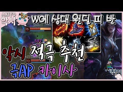 [악시] 악시 적극 추천 극AP 카이사 'W에 상대 원딜 피 반 깍인다!?'