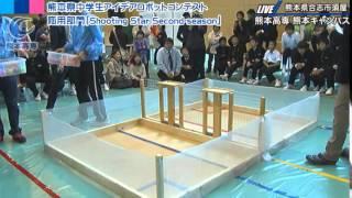 第18回熊本県中学ロボコン ⑥応用部門