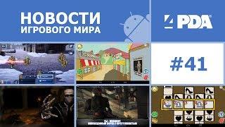 Новости игрового мира Android - выпуск 41 [Android игры]