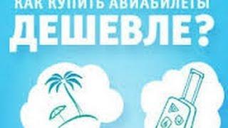 видео Авиабилеты по России