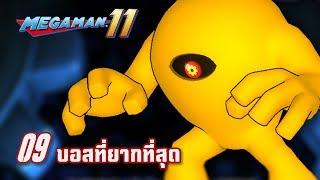 บอสที่ยากที่สุด | Megaman 11 #09 Yellow Devil