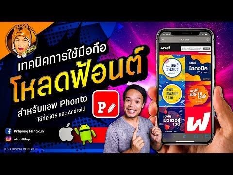 ดาวน์โหลดฟ้อนต์ มือถือ | Download Font | Phonto | iOS Android | ABOUTBOY SANOM