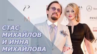 Стас Михайлов и Инна Михайлова