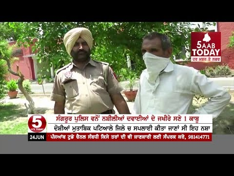 Sangrur Police Arrested A Man With Large Amount Of Drugs And, Jeep