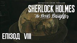 """Епізод 8 — """"Скарби клубу"""" [Sherlock Holmes : The Devil's Daughter] — проходження українською"""