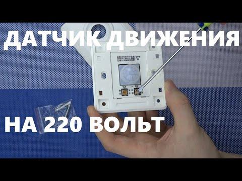 Датчик движения  для включения света 220 вольт инфракрасный Pir Motion Sensor купить