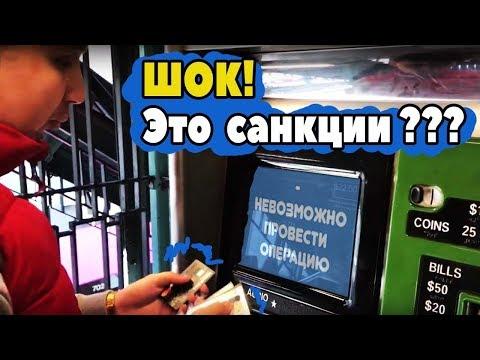 В Америке не работают карты Российских банков! Тиньков, Сбербанк и другие
