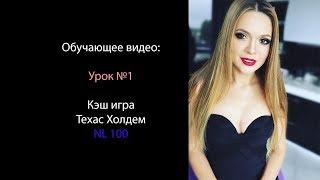 Обучающее видео: урок №1 Техас Холдем NL100 (кэш игра)