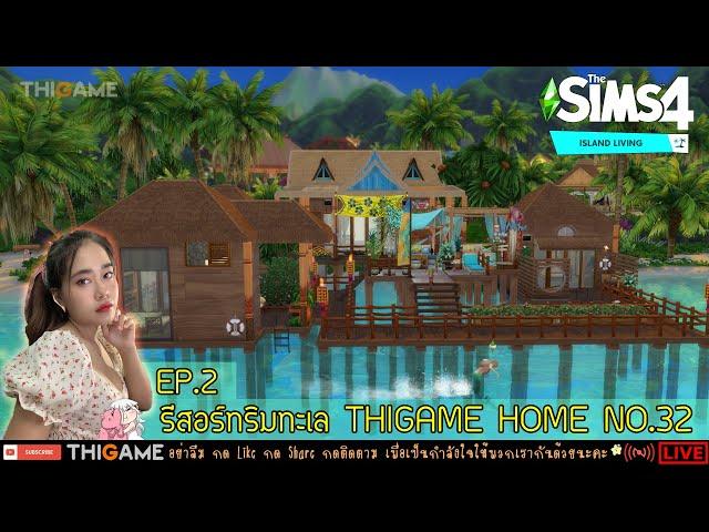 The Sims 4 - EP.2 ตกเเต่งรีสอร์ทกลางทะเล