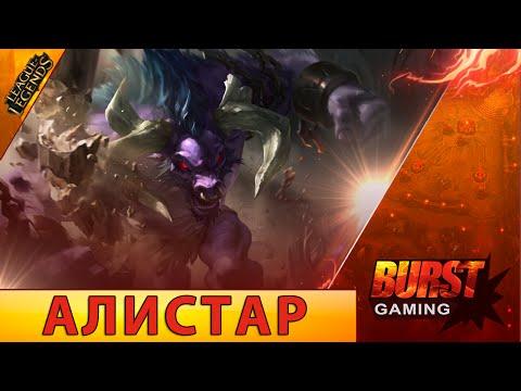 видео: Алистар. Гайд (Сап) - Лига Легенд от burst gaming