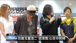 玉置浩二與太太青田典子,27日出席公益探訪活動,前往探視身心障礙小朋...