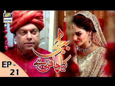 Bubbly Kya Chahti Hai - Episode 21 - 4th December 2017 - ARY Digital Drama