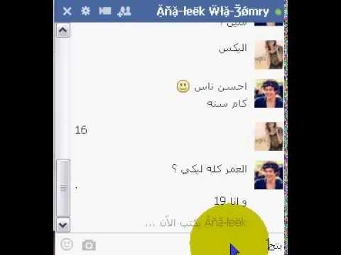 ازاي تصاحب بنت من علي الفيس بوك مفيد جدا