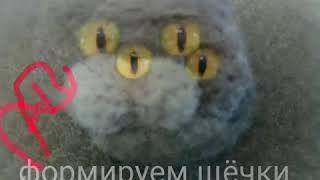 Мастер класс по валянию  кота - брошки;)