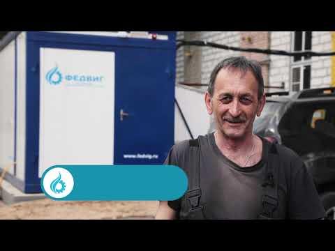 Газовая электростанция Федвиг /Doosan 200 кВт с СУТ