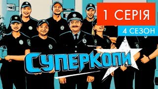 СуперКопи - 4 | 1 серія | НЛО TV