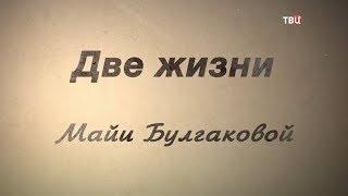Две жизни Майи Булгаковой