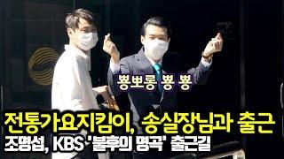 전통가요지킴이 조명섭, 엔딩포즈 뽕뽀로 뿅뿅 (KBS …