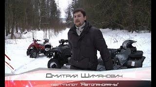 Квадроцикл Linhai-Yamaha 150, 200, 300: снежный тест-драйв quadracycle Автопанорама