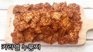 누룽지 요리 누룽지 팝콘 카라멜 누룽지 만들기 대박 레…