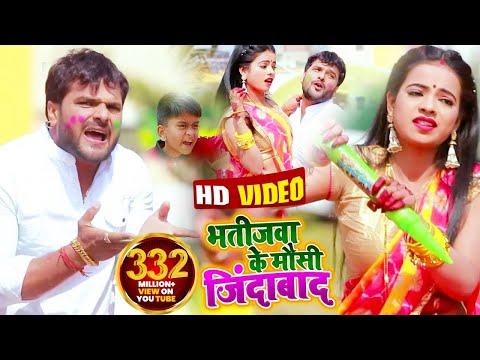 #Video || #Khesari Lal Yadav | भतीजवा के मौसी जिंदाबाद | #Antra Singh | Bhojpuri Holi Song  2020