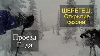 Фрирайд. Лес. Шерегеш. *** Powder run in Siberia