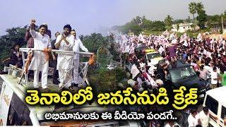 పవన్ క్రేజ్ అదుర్స్..Pawan Kalyan Grand Entry in Tenali Fans Craze ...