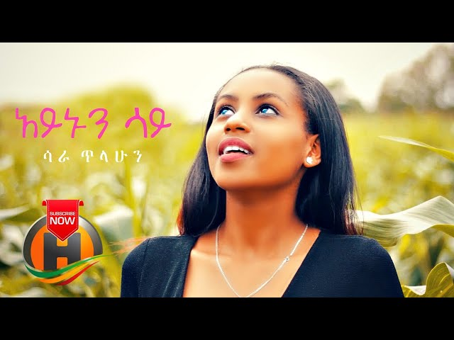 Sara Tilahun - Aynun Say | አይኑን ሳይ - New Ethiopian Music 2020 (Official Video)