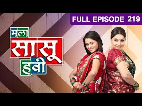 Mala Saasu Havi - Watch Full Episode 219 of 1st May 2013