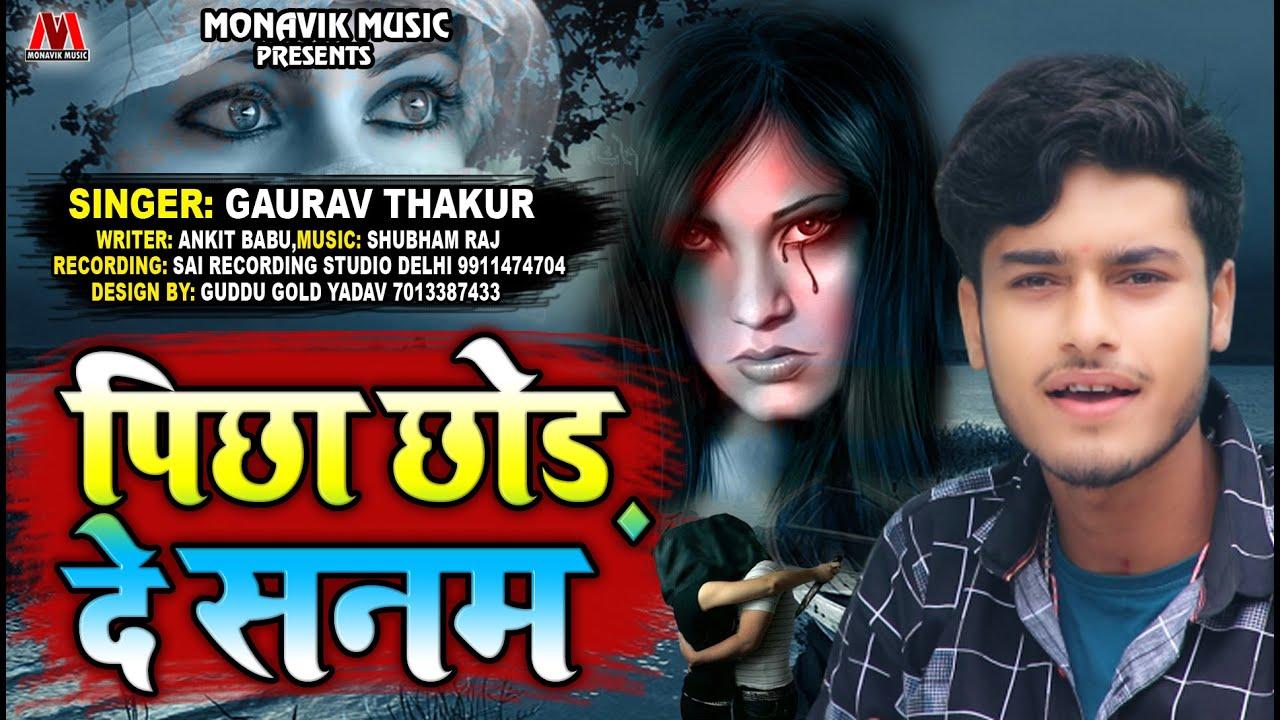 पिछा छोड़ दे सनम- Gaurav Thakur New Sad Song - Picha Chor De Sanam गौरव ठाकुर New Sad Song 2020