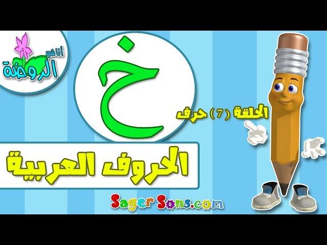 اناشيد الروضة - تعليم الاطفال - الحروف العربية - حرف (خ) - بدون موسيقى - بدون ايقاع Arabic Alphabet