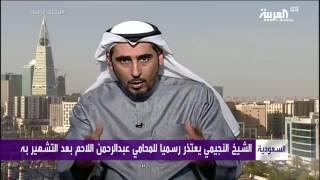 الشيخ النجيمي يعتذر رسميا للمحامي عبد الرحمن اللاحم بعد التشهير به