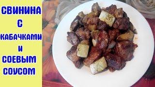 Свинина с кабачками и соевым соусом. Мясные блюда.