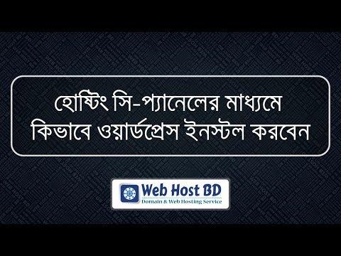How To Setup WordPress in Web Hosting using cPanel | Web Host BD | Bangla Tutorial